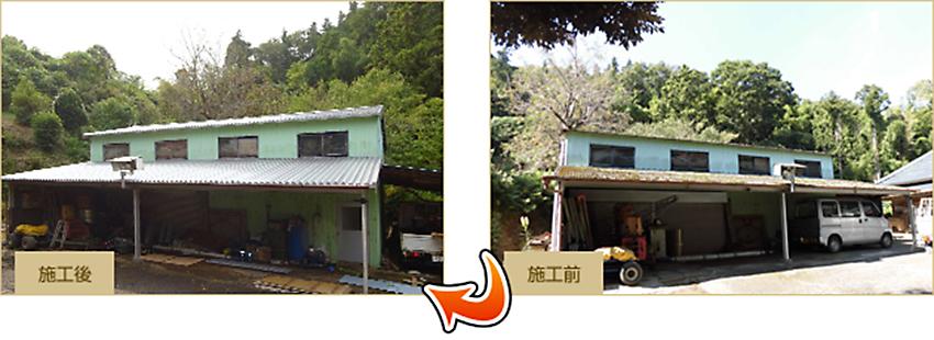 屋根の修理お任せ一番・波板・ストレート瓦葺き替え